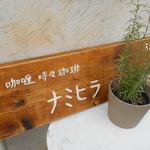 咖喱時々珈琲 ナミヒラ - ほら、看板