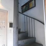 咖喱時々珈琲 ナミヒラ - 螺旋階段を上ります