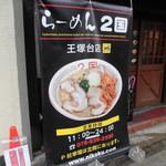 らーめん2国 - らーめん 2国 王塚台店 チャーシューらーめん(西区)