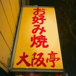 大阪亭 - 看板
