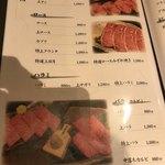 炭火焼肉 銘特屋 - メニュー