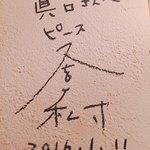 Uomamireshinkichi - 壁のサイン