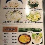 焼肉飯店 長春 -