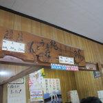山内うどん店 -