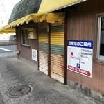 喜慕里 - 開店前のお店の外観です