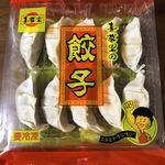 喜慕里 - 持ち帰り餃子