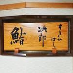 すきやばし 次郎 - 看板