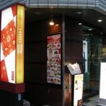 中国家庭料理 北斗 - R246沿い
