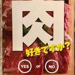 肉屋の肉バル TAJIMAYA - メニュー表紙
