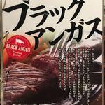 肉屋の肉バル TAJIMAYA - 牛肉紹介