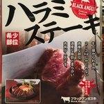 肉屋の肉バル TAJIMAYA - ステーキメニュー①