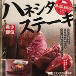 肉屋の肉バル TAJIMAYA - ステーキメニュー②
