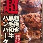 肉屋の肉バル TAJIMAYA - ハンバーグ紹介
