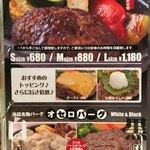 肉屋の肉バル TAJIMAYA - ハンバーグメニュー