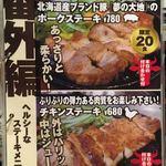 肉屋の肉バル TAJIMAYA - ステーキメニュー④