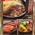 肉屋の肉バル TAJIMAYA - ディッシュメニュー