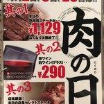 肉屋の肉バル TAJIMAYA - 肉の日メニュー
