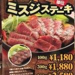 肉屋の肉バル TAJIMAYA - ステーキメニュー⑤
