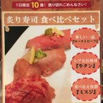肉屋の肉バル TAJIMAYA - 炙り寿司メニュー②