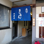 川井屋本店 -
