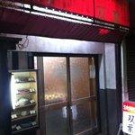 焼肉・ホルモン焼 双葉 - 昭和レトロ・・・ 古き良き時代