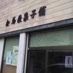 相馬菓子舗 - ノスタルジックとでも言いましょうか。。。懐かしい感じのお店です。