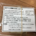 Yousukou - 揚子江の豚まんの美味しい食べ方です