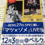 77241310 - 12/3にライブ開催