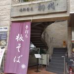 酒彩蕎麦 初代 - 1階の入口