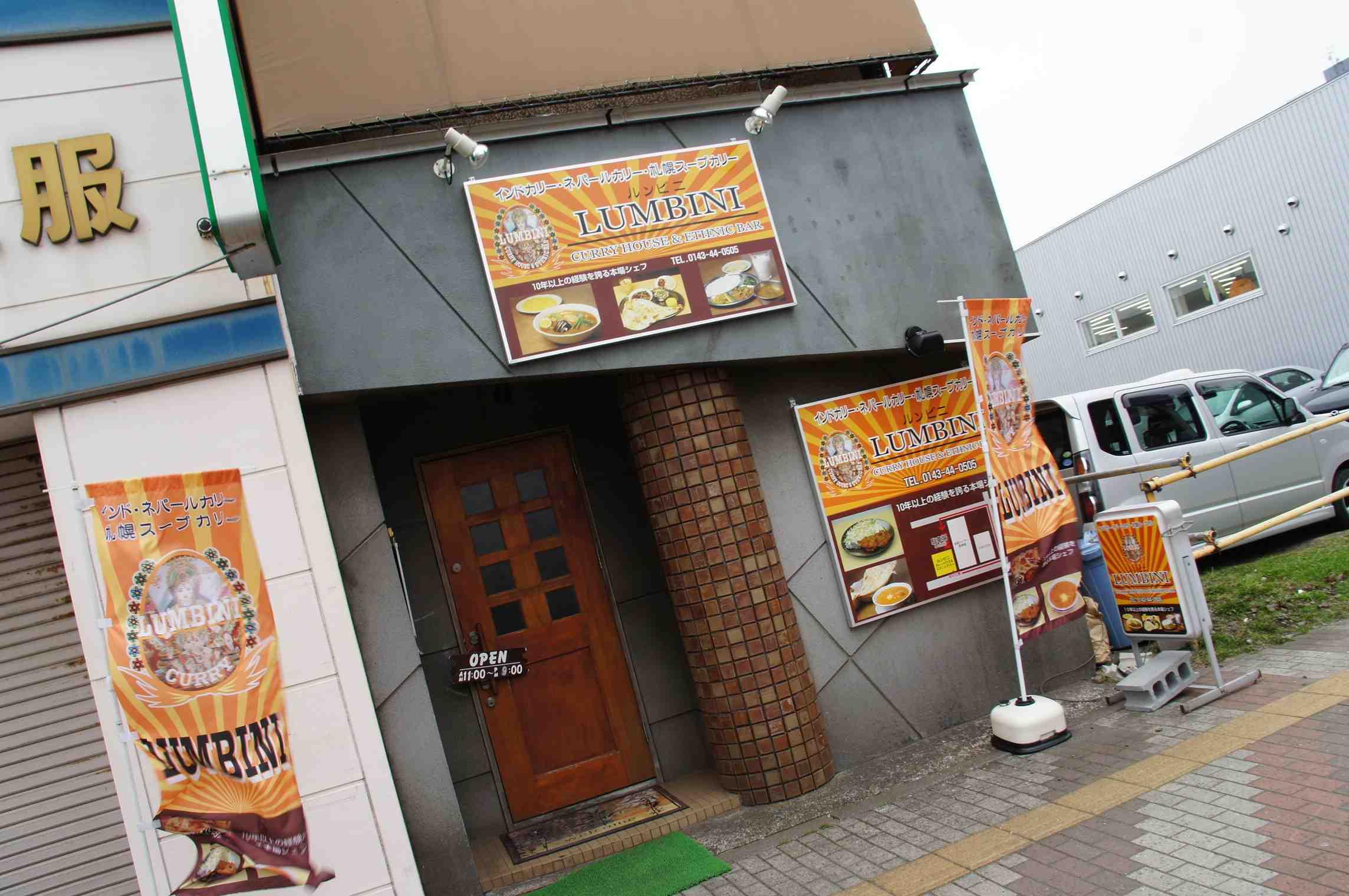 ルンビニ 室蘭中島店