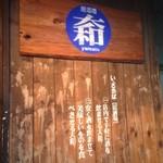 居酒場 大和 - 入り口
