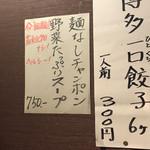 77250928 - 麺なしちゃんぽんだと?!