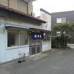 池田屋食堂 -