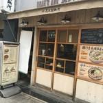 (有)高本製麺所 -