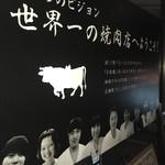 焼肉グレート - 店の中の壁