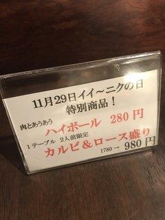 焼肉グレート - 29日のサービスメニュー