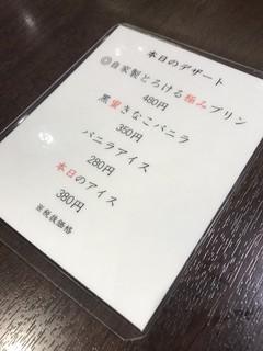 焼肉グレート - デザートメニュー