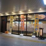 砂丘そば - 鳥取駅の一階にある老舗の蕎麦屋さんです。