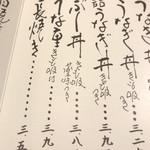 Unaginoshimpo - 丼などのメニュー