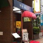 Sakesakanaomata - 店頭の様子