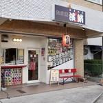 濱蛸 - 豊明市三崎町のマンション1階にあります