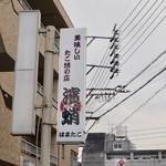 濱蛸 - 看板