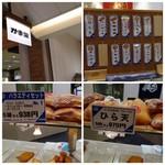 かま栄 - 新千歳空港ターミナルビル 2Fにあるお店。