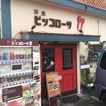 洋食 ピッコローサ -
