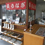 鰻彩堂 - 国産うなぎも販売しています。