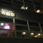 ワイン食堂 ソワカ -