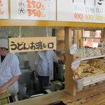 丸池製麺所 - 天ぷら
