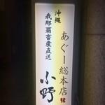 あぐー総本店小野 -
