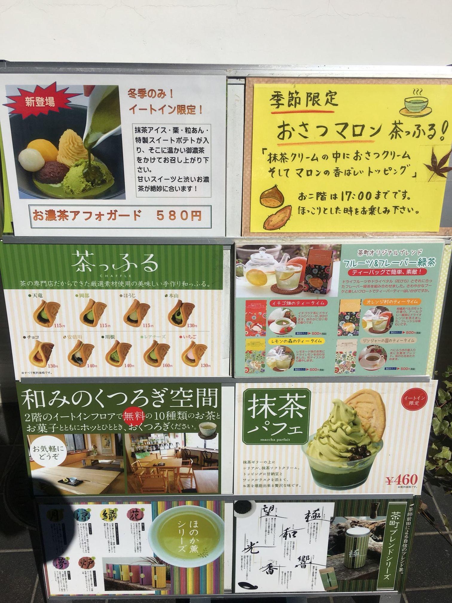 茶町 KINZABURO name=