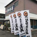 77289090 - 清水にして、穴子天丼とは?!